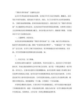 预防冬季传染病手抄报 预防冬季传染病总结.doc