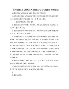 陕西省建设工程地质灾害危险性评估报告编制及资料要求(.doc