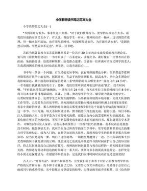 小学教师读书笔记范文大全.docx