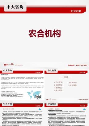 【农合机构】行业分析及企业管理(管理咨询)-中大咨询.ppt