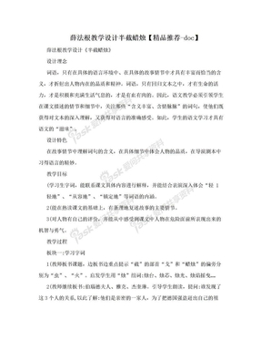 薛法根教学设计半截蜡烛【精品推荐-doc】.doc