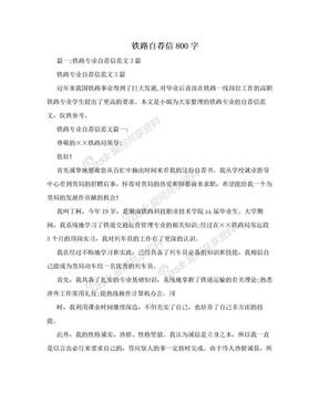 铁路自荐信800字.doc