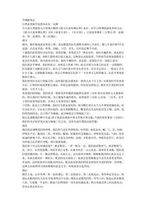 学禅静坐法(修习止观坐禅法要).doc