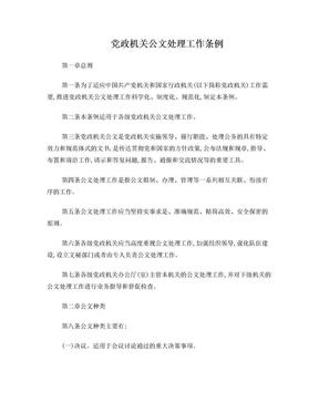 党政机关公文处理工作条例(2012年).doc