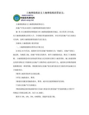 土地增值税论文土地增值税清算论文:.doc