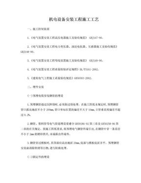 机电设备安装工程施工工艺.doc