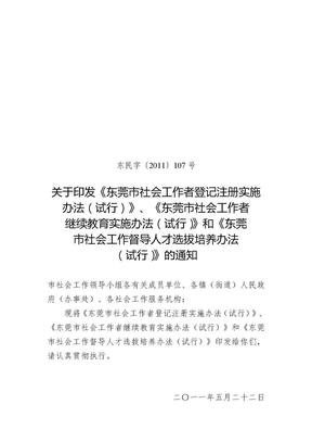 《东莞市社会工作者登记注册实施办法(试行)》等3个文件.doc
