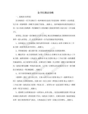 金书红颜录攻略.doc