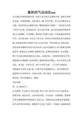 最快的气功功法.pdf