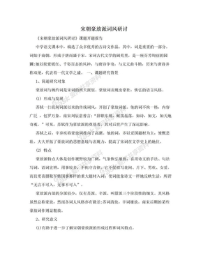 宋朝豪放派词风研讨.doc