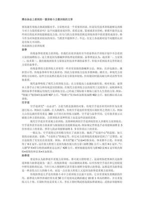 格斗力量训练.pdf