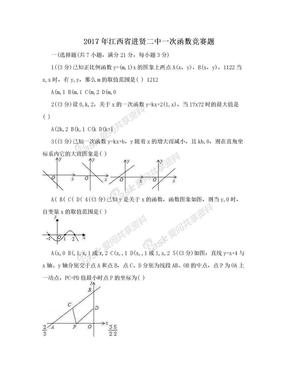 2017年江西省进贤二中一次函数竞赛题.doc