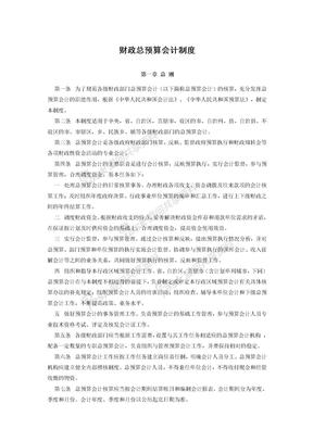 财政总预算会计制度.doc