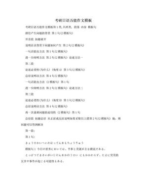 考研日语万能作文模板.doc