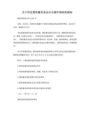 国家食品药品监督管理局关于印发餐饮服务食品安全操作规范的通知.doc