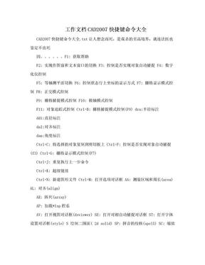 工作文档CAD2007快捷键命令大全.doc