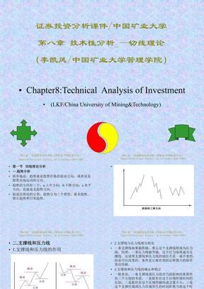 《证券投资分析》课件第八章.ppt