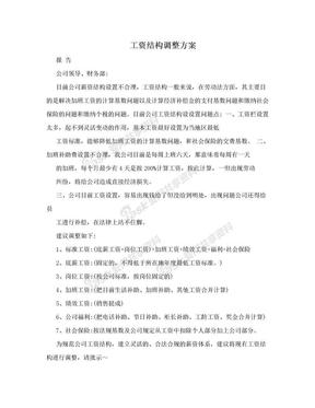 工资结构调整方案.doc