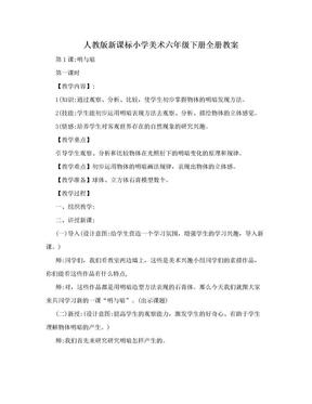 人教版新课标小学美术六年级下册全册教案 .doc