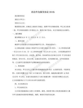 清洁外包服务协议2010b.doc