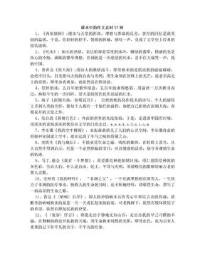 初中语文课本中的作文素材.doc