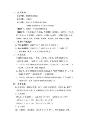 03-中国舞蹈家协会第274届展演-比赛规则.doc