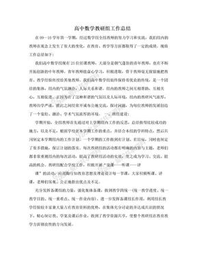 高中数学教研组工作总结.doc
