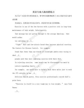 英语专业八级改错练习.doc