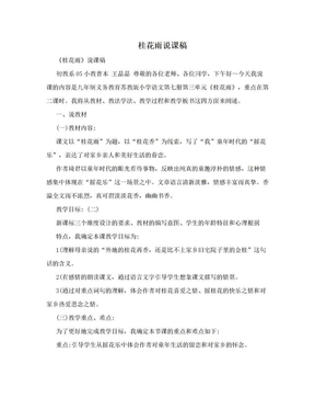 桂花雨说课稿.doc