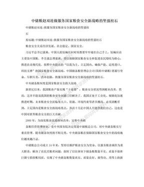 中储粮赵双连做服务国家粮食安全新战略的坚强柱石.doc