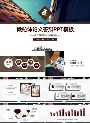 深棕色微粒体论文答辩框架完整PPT模板.pptx