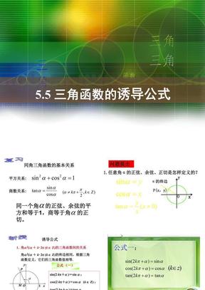 中职数学...三角函数的诱导公式(修改版).ppt
