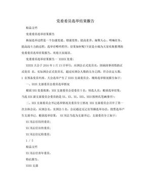 党委委员选举结果报告.doc