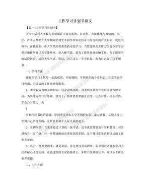 工作学习计划书范文.doc