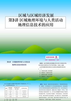 【恒心】区域与区域经济发展 第3讲 区域地理环境与人类活动 地理信息技术的应用.ppt