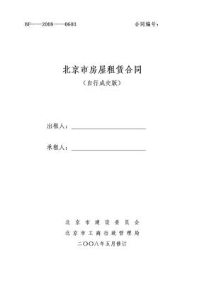 房屋租赁合同(自行成交版).doc