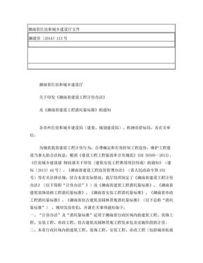 关于关于印发《湖南省建设工程计价办法》及《湖南省建设工程消耗量标准》的通知 湘建价[2014]113号.doc