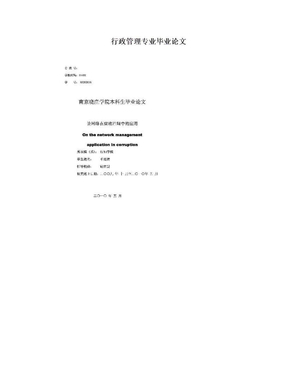行政管理专业毕业论文.doc