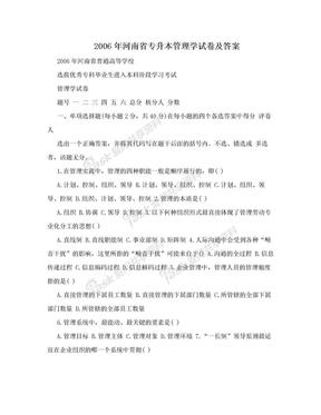2006年河南省专升本管理学试卷及答案.doc