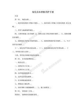 绿化苗木种植养护手册.doc