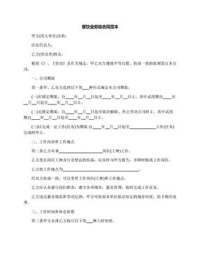 餐饮业劳动合同范本.docx