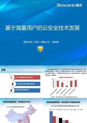 4陈起儒-基于海量用户的云安全技术发展.ppt