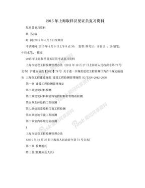 2015年上海取样员见证员复习资料.doc