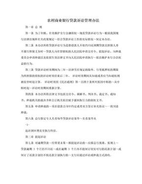 农村商业银行贷款诉讼管理办法.doc