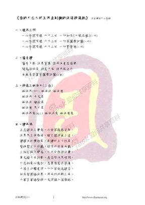 秽迹金刚神咒 法本.pdf