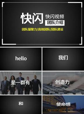 商务团队介绍快闪视频PPT模板.pptx