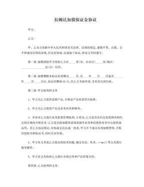 加盟保证金协议.doc