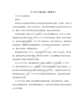 六十甲子表应用(邵伟华).doc