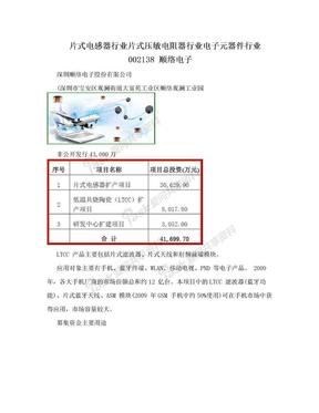 片式电感器行业片式压敏电阻器行业电子元器件行业  002138 顺络电子.doc