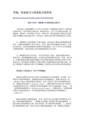 李强:国家能力与国家权力的悖论.doc